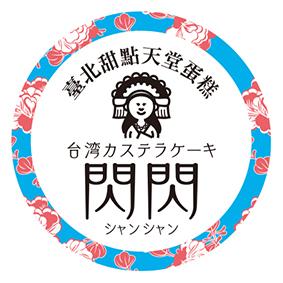 台湾カステラケーキ 閃閃(シャンシャン)